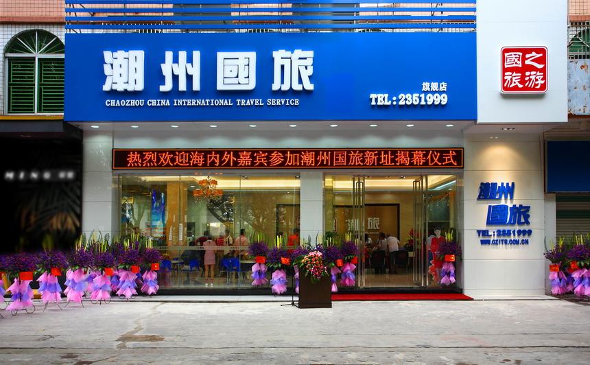 潮州国旅旅行社官网_潮州国旅 潮州中国国际旅行社